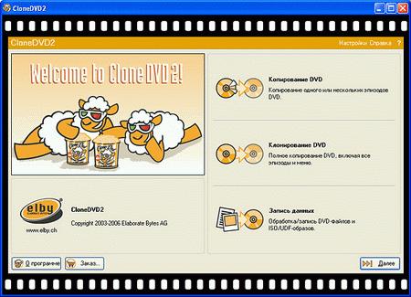 SlySoftCloneDVDv2.9.0.1