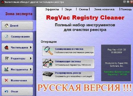 RegVac Registry Cleaner 5.01.30